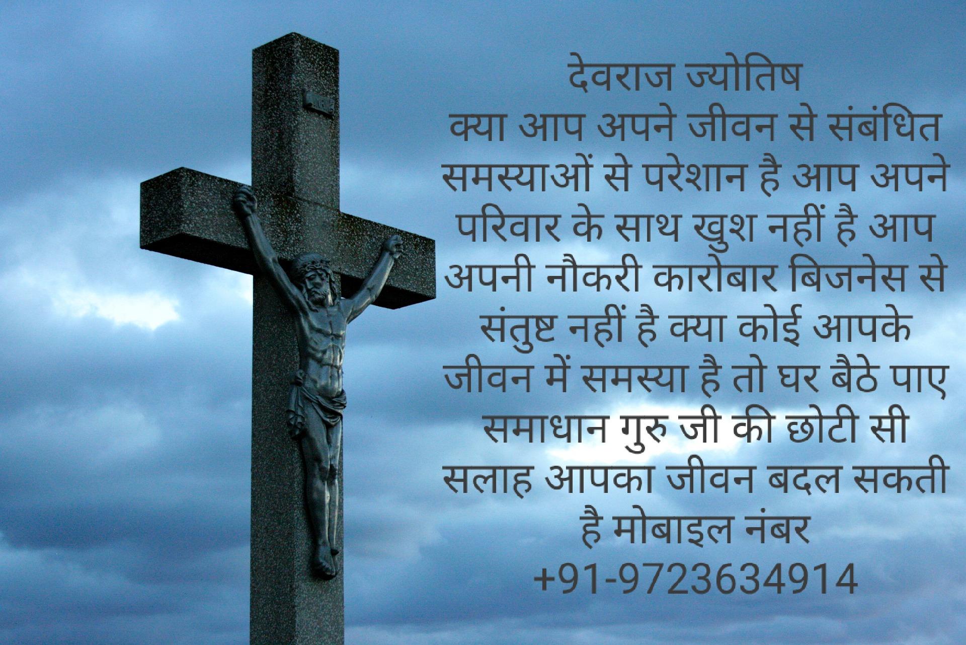 Devraj JyotishSurat
